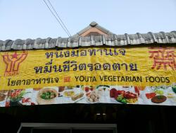Youta Vegetarian Foods