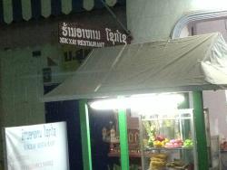 Xok xay restaurant