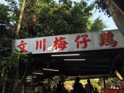Wen Chuan Plum Chicken Restaurant