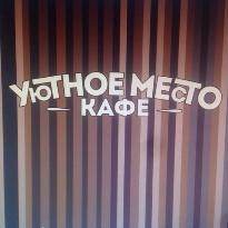 Cafe Uyutnoye Mesto