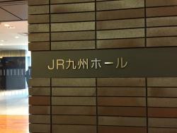 JR Kyushu Hall