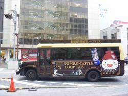 城周辺観光ループバス