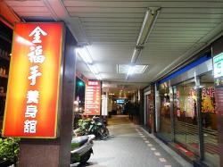 Jinfushou Health Spa