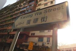 广华街(枪街)