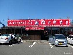 Ajinotokeidai Fukuoka Hakomatsuten