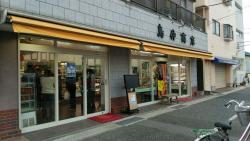 Torinaka Restaurant