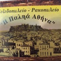 Η Παληα Αθηνα