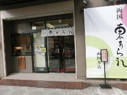 Azuma Arare Ryogoku Main Store