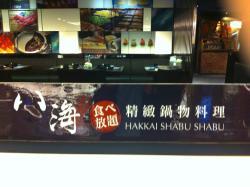 Hakkai Shabu Shabu