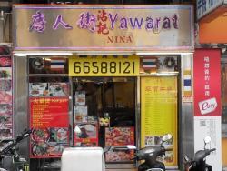 Yawarat Thai-Restaurant