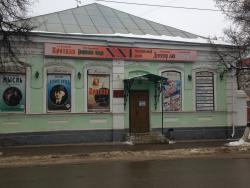 Russian Style Municipal Theater