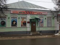 Russian Style Municipal Theater