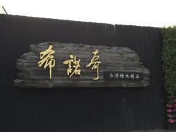 Taiwan Hinoki Museum