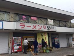 Muratatei Komine