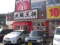 Osaka Osho Kureyakeyama