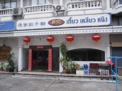 Kiaw Muang Jeen