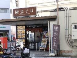 Hankyu Soba Katsura