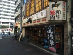 Shin-Nihon Yakiniku Tou