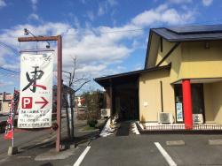 Japanese Kobo Saki