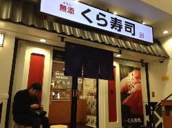 Kura Sushi Ikebukuro East Entrance
