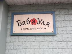 BabaUlya