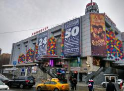 Cinema Center Solovey at Krasnaya Presna