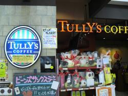 Tullys Coffee, Yume Town Kure