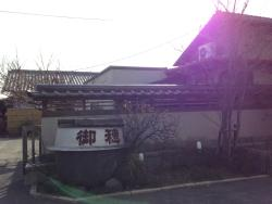 Tavern Mihozuru