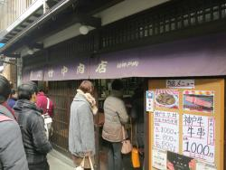 Takenaka Meat Shop