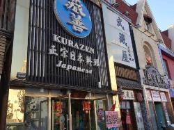 Zang Shan Japanese Restaurant