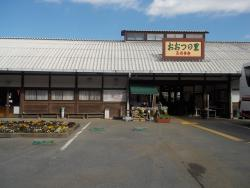 Michi-no-Eki Otsu no Sato