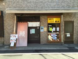 Unagi Sakata
