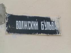 Volzhskiy Boulevard