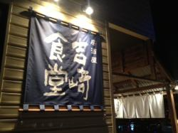Yoshizaki Shokudo Omoromachi