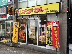 Go!Go! Curry Odawara Chuodori