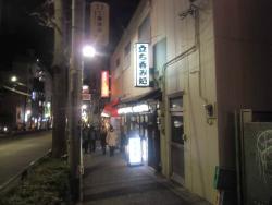Tachinomidokoro Nakaya Shirayama