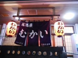 Izakaya Mukai