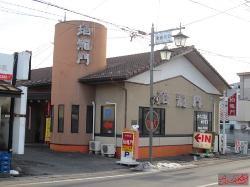 Hakuryumon Main Store