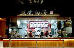 重慶厨房 イオンモール幕張店
