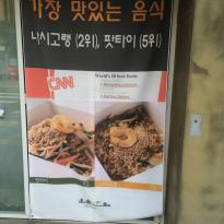 Noodle Box Samcheong