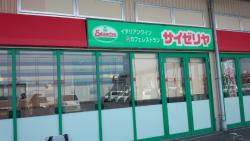 Saizeriya Aeon Town Moka