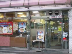 Gyoza no Ohsho Uzumasa