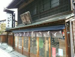 Shintsuruhonten