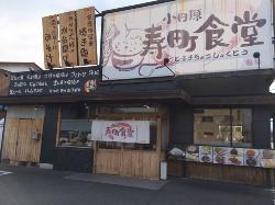 Kotobuki-Cho Shokudo