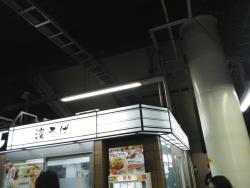 Hama Soba Kawasaki