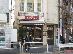 Rogovski Fukasawa Cafe