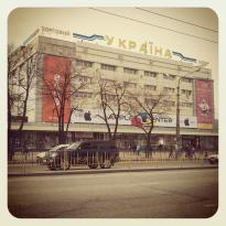 Ukraina Shopping Mall