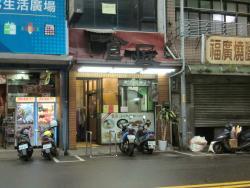 Shijiang Wenzhou Wandan