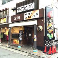 Tavern Kintoki