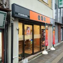 Yoshinoya Odawara Ekimae